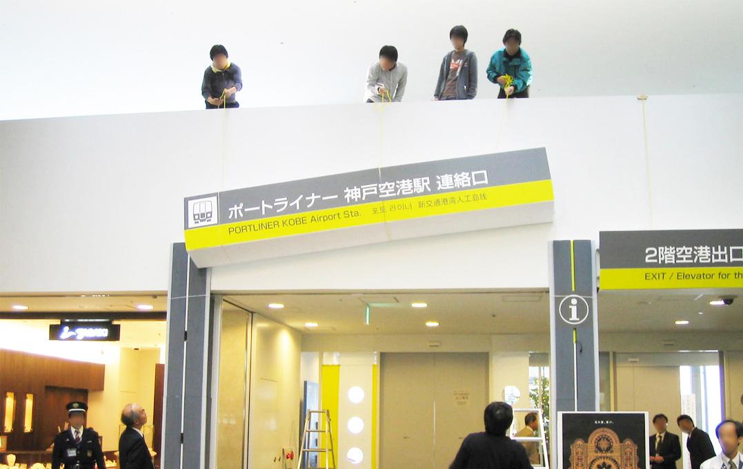 サインユニバーサルデザイン_モックアップ_神戸空港