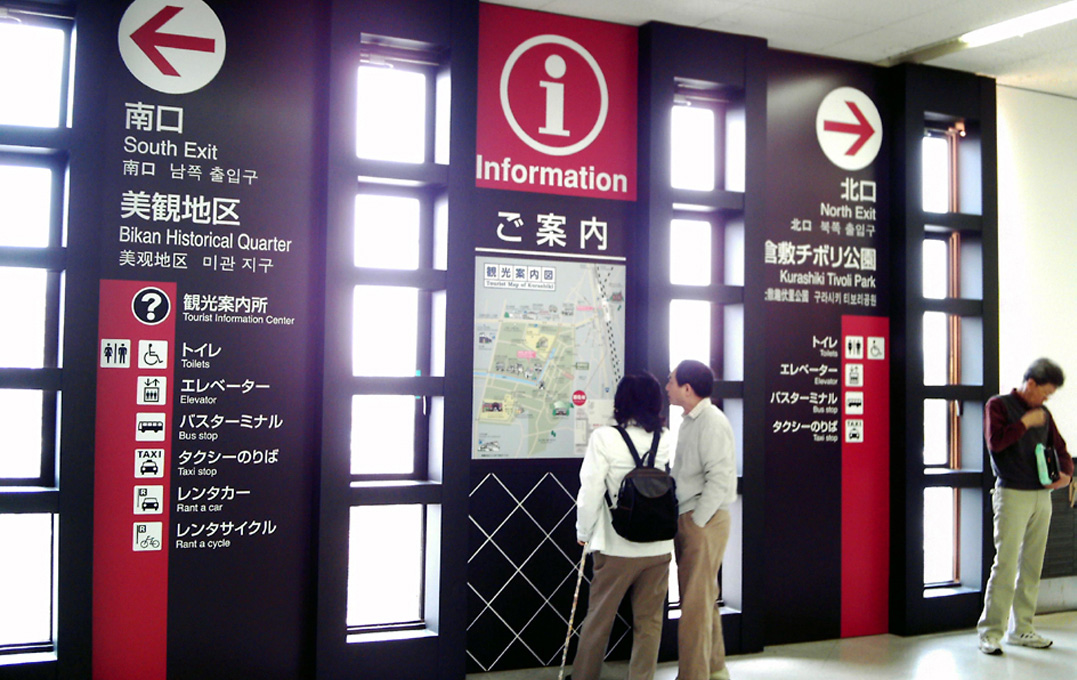 JR倉敷駅構内の総合案内サイン