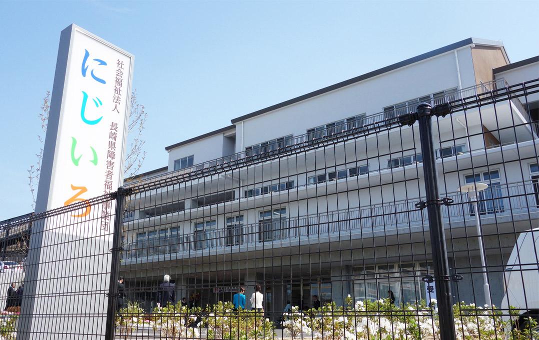 ユニバーサルデザインの監修を行った長崎県にある障害者支援施設にじいろ