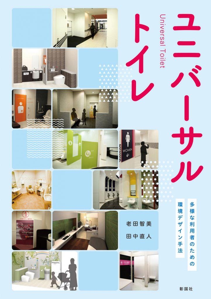 老田智美の著書であるユニバーサルトイレ