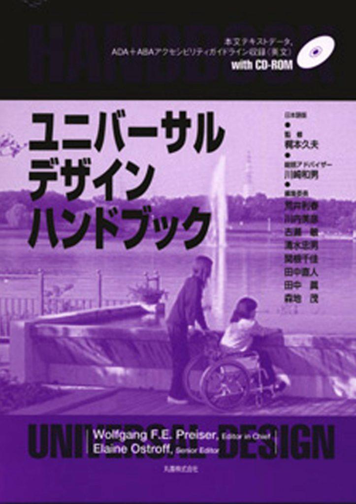 田中直人の著書